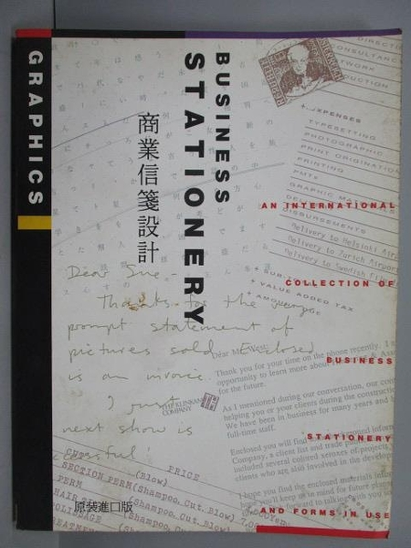 【書寶二手書T7/設計_QNY】Business Stationery 商業信箋設計