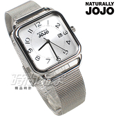 NATURALLY JOJO 方形數字個性 米蘭女錶 不銹鋼錶帶 防水手錶 銀 JO96930-80F