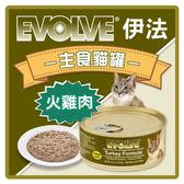 【力奇】Evolve 伊法 主食貓罐-火雞肉口味5.5oz(156g) 超取限24罐 (C002K02)