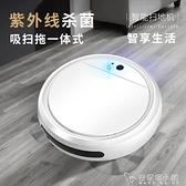 【新款掃地機】全自動掃地機器人智慧家用吸塵器充電掃地機四合一  母親節禮物