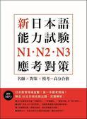 (二手書)新日本語能力試驗N1.N2.N3  應考對策