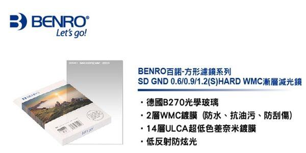 《映像數位》BENRO百諾 SD GND 0.9 HARD-漸層減光鏡150X100MM 【防水 抗油污 防刮傷】*