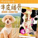 【培菓平價寵物網】Petz Route沛滋露》60331原味牛皮打結骨短8cm(4入)