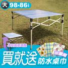 【台灣製 鋁合金輕巧桌(大)98*86cm】980H/台灣製鋁捲桌/蛋捲桌/戶外桌/露營桌