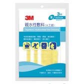 3M人工皮親水性敷料5x5cm(3片) 【康是美】