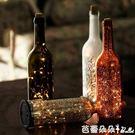 【感恩禮物】創意星空燈求婚必備酒瓶燈小夜...