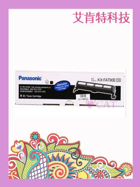 艾肯特科技♥國際牌Panasonic KX-FL313 323TW 90E 原裝進口原廠碳粉匣 (免運費) - 台中市