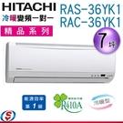 (含運安裝另計)【信源】7坪【HITACHI 日立 冷暖變頻一對一分離式冷氣】RAS-36YK1+RAC-36YK1