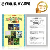 Yamaha 吉卜力鋼琴獨奏曲集 決定版2(入門版) 日本進口 官方獨賣樂譜
