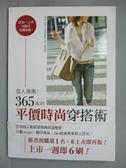 【書寶二手書T7/美容_IRD】型人風潮!365天平價時尚穿搭術_noriko