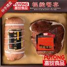 《免運費|需預訂》【富統食品】A-2極緻饗宴禮盒《內容物:乾隆火腿、胡椒牛肉》