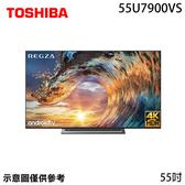 【TOSHIBA東芝】55型 4K 六真色PRO廣色域 LED液晶顯示器 55U7900VS
