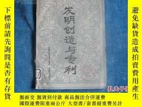 二手書博民逛書店罕見中國發明創造者基金會1985《發明創造與專利》16開1-3-