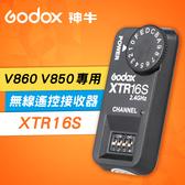 【公司貨】XTR16S 接收器 Godox 神牛 無線電 閃光燈 閃燈 機頂燈 離閃器 引閃 適用 V850 V860