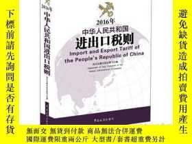 二手書博民逛書店罕見2016年中華人民共和國進出口稅則Y151510