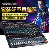 8/12/16路專業調音台帶USB藍牙舞台演出KTV會議混響效果器 果果輕時尚igo
