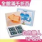 日本原裝 白色戀人 12枚入 送禮 日本必買 餅乾 零食 團購【小福部屋】