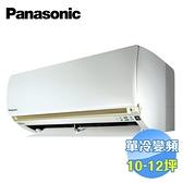 國際 Panasonic 單冷變頻一對一分離式冷氣 CS-LJ63BA2 / CU-LJ63BCA2