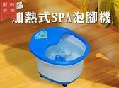 【尋寶趣】勳風 微電腦加熱式SPA泡腳機(附中藥盒+遙控器) 超音波氣泡 磁力保健 腳底按摩 HF-3657H