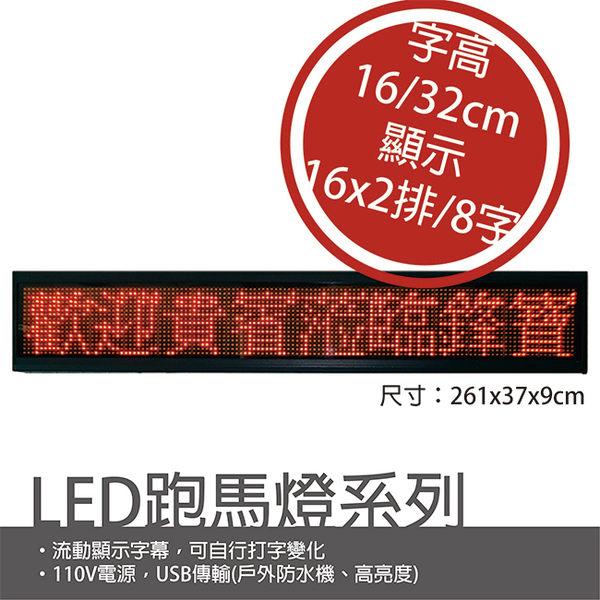 【臺灣製造】鋒寶 LED 看板 LED廣告招牌 LED廣告跑馬燈 FB-26137型(戶外防水機,高亮度)