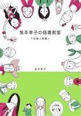 (二手書)兔本幸子の插畫教室:快樂人物篇