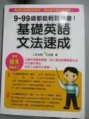 【書寶二手書T9/語言學習_YEE】9~99歲都能輕鬆學會!:基礎英語文法速成_王忠義