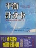 【書寶二手書T2/財經企管_OLD】平衡計分卡-資訊時代的策略管理工具_羅伯‧柯普朗