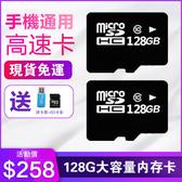 128g記憶卡 送卡套 128g手機內存卡通用高速sd卡32g華為vivo紅米oppo64g存儲tf卡16g  【現貨】