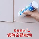 瓷磚膠強力黏合劑代替水泥貼牆磚 地磚修補劑黏瓷磚的強力膠 家用  【全館免運】