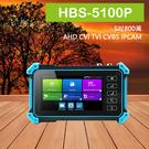 HBS-5100P 5吋 800萬4K工程寶 監視器測試 AHD CVI TVI CVBS IPCAM HDMI VGA