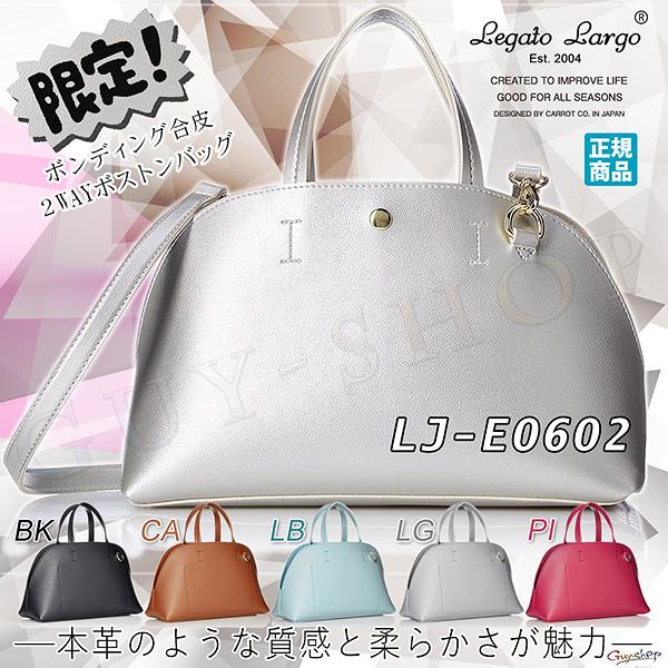 【銀色】日本人氣潮牌Legato Largo 仿皮革貝殼波士頓2Way包 LJ-E0602 新款上市