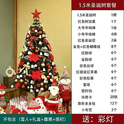 聖誕樹 家用套餐1.8米裝飾品1.5豪華加密套裝2.1聖誕節小大型發光 - 古梵希