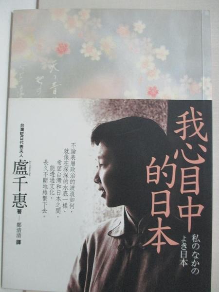 【書寶二手書T8/短篇_ICY】我心目中的日本_盧千惠