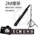 【EC數位】200cm 專業級 2m 棚燈支架 加強型 三節式 低燈架 外拍燈架 攝影燈架 柔光傘架 WT803