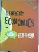 【書寶二手書T3/大學商學_ZDH】經濟學概要_朱敬一