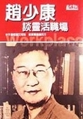 二手書博民逛書店《趙少康談靈活職場》 R2Y ISBN:9574670333│趙