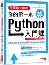 【全圖解步驟教學】你的第一本Python...