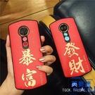 發財暴富美圖t9/t8s手機殼紅色m4m6s全包軟殼m8s保護套【英賽德3C數碼館】