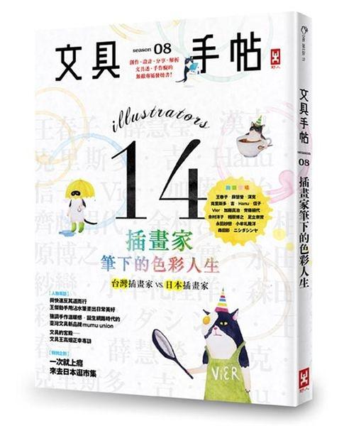 文具手帖Season 08: 插畫家筆下的色彩人生。