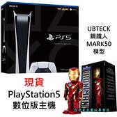 【PS5主機】 數位版 主機+UBTECH 鋼鐵人 MARK50 機器人 模型 【台中星光電玩】