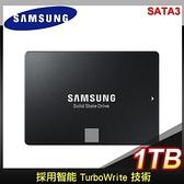 【南紡購物中心】Samsung 三星 860 EVO 1TB 2.5吋 SATA SSD(讀:550M/寫:520M/MLC) 台灣代理商貨