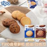 越南 TIPO 曲奇餅乾 奶油/巧克力 75g【庫奇小舖】