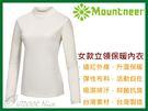 ╭OUTDOOR NICE╮山林MOUNTNEER 女款遠紅外線保暖衣 米白色 32K62 立領 衛生衣 內衣 發熱衣