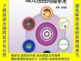 簡體書-十日到貨 R3Y精準屈光性白內障手術(精裝) 俞阿勇 人民衛生出版社 ISBN:9787117280181