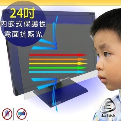 【Ezstick抗藍光】24吋寬 內嵌式 高清霧面 抗藍光護眼螢幕保護鏡 (客製化訂做商品)