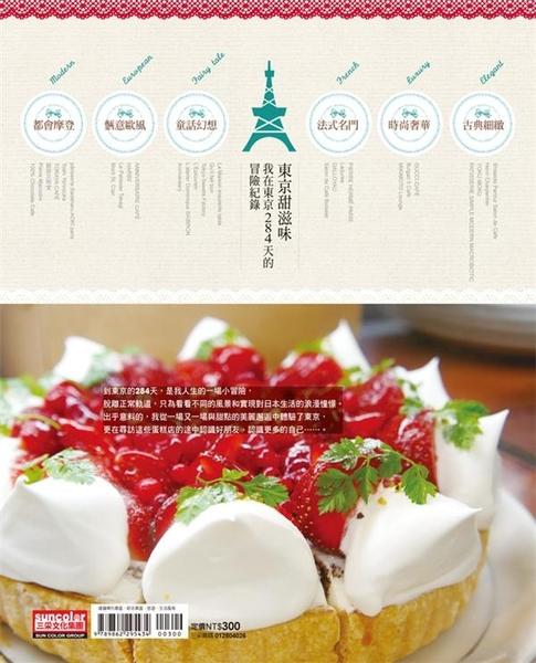 (二手書)東京甜點大探險:我與35家東京人最愛甜點的任性故事