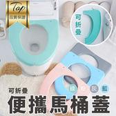 【火速出貨】可攜帶摺疊塑膠個人專用馬桶墊出租雅房公用廁所塑膠私人馬桶圈-灰【AAA5909】