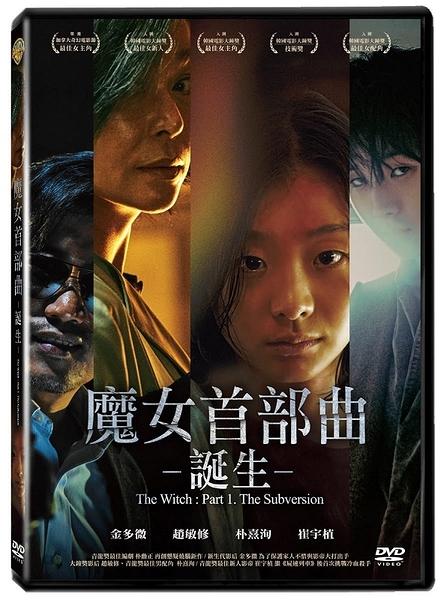 【停看聽音響唱片】【DVD】魔女首部曲:誕生