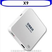現貨馬上出安博盒子【X9】UPROS台灣版智慧電視盒公司貨2019最新款純淨版