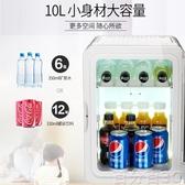 車載冰箱 10L迷你車載小冰箱制冷車家兩用化妝品學生宿舍便捷式冷暖箱 WJ百分百